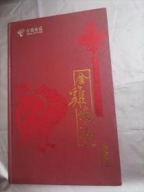 中国电信 金鸡鸣春 200卡 全套6枚