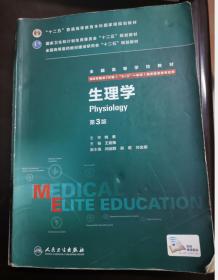 生理学(第3版 )