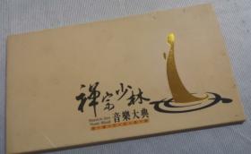禅宗少林音乐大典  邮资明信片   8张