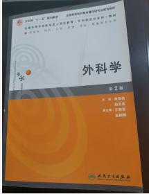 供临床预防口腔护理检验影像等专业用:外科学(第2版)