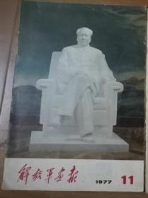 解放军画报  ( 1977年 11期)