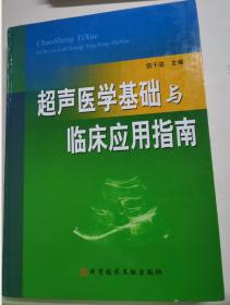 超声医学基础与临床应用指南