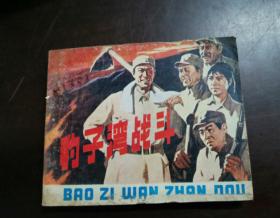 连环画   豹子湾战斗