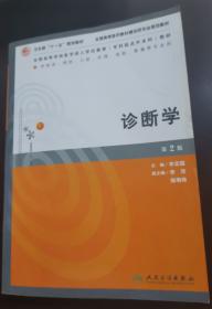 诊断学(第2版)