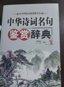 中华诗词名句鉴赏辞典
