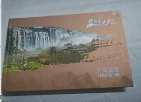 粤游粤精彩—广东旅游门票 明信片