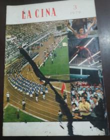 人民画报1979年第3期 意大利文