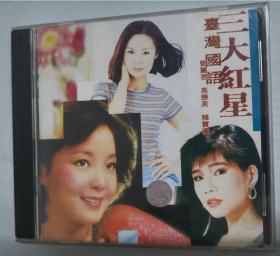 台湾国语 三大红星  高胜美 邓丽君 韩宝仪 CD