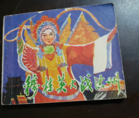 电影戏曲 连环画:穆桂英大战