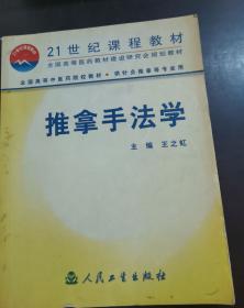 推拿手法学(供针灸推拿等专业用)