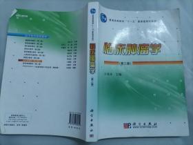 临床肿瘤学(第3版)