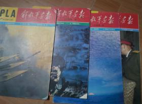 解放军画报  ( 1988年4 .6 . 8 .11期)4册