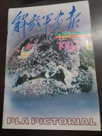 解放军画报  ( 1992年1期)