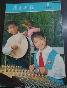 广东画报 ( 1973年6期)