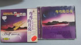 竹笛恋曲 弯弯的月亮  CD