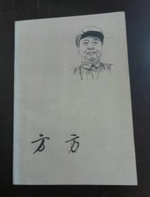 方方  (赠本)