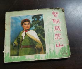 智取威虎山 连环画(初稿)