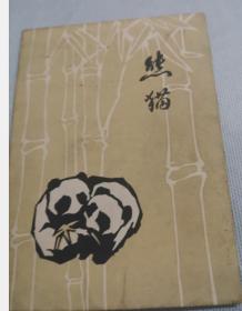 熊猫 剪纸   8张