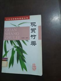 观赏竹类(馆藏)