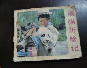 连环画:熊猫历险记