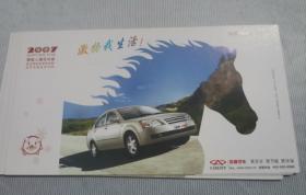 2007年  奇瑞汽车  邮资明信片 6张