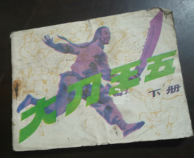 连环画:大刀王五 下册