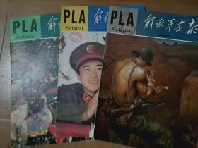 解放军画报  ( 1986年10.11.12期)3册