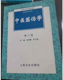 中医筋伤学(第2版)(供骨伤专业用)