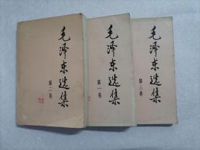 毛泽东选集 第1--3卷