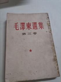 毛泽东选集 第3卷