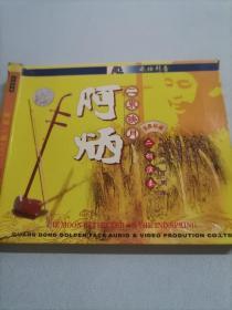 阿炳 二胡  ( 二 )CD   1张