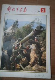 解放军画报  ( 1984年2 期)