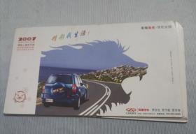 2007年  奇瑞汽车  邮资明信片10张