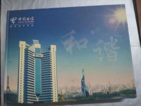 中国电信卡 和谐   1套 4枚