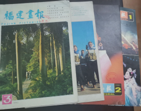 福建画报( 1982年1 . 2.3.4 期)4册