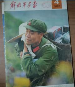 解放军画报  ( 1983年4期)