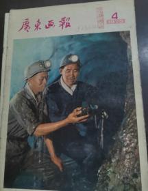 广东画报 ( 1975年4期)