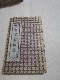 柳公权玄秘塔【折页】