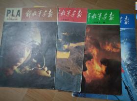 解放军画报  ( 1987年1.4.5.8期)4册