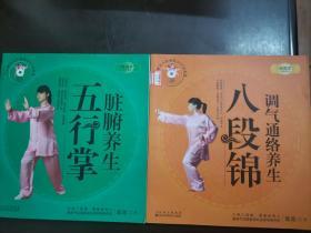 新国学养生系列:(调气通络养生8段锦) ,(脏腑养生五行掌)2册