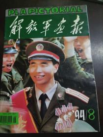 解放军画报  ( 1994年8期)