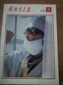解放军画报  ( 1984年 3  期)
