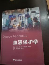 血液保护学