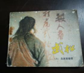 电影连环画册 【武松】(6)