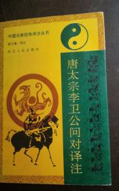 唐太宗李卫公问对译注