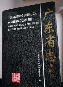 广东省志.政权志