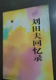刘田夫回忆录