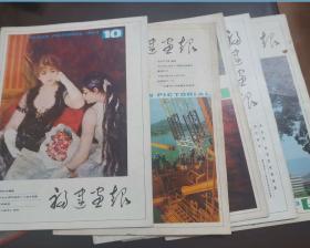 福建画报( 1983年1 . 3 .5.10 . 11. 12 期)6册