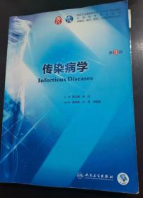 传染病学(第9版)