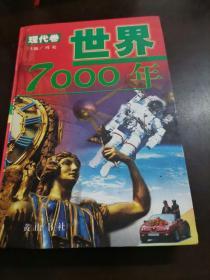 世界7000年  (现代卷),( 古代卷)2册